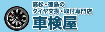 タイヤ交換の流れ|横浜で1本1370円の格安タイヤ交換!持込タイヤ交換が横浜で安い